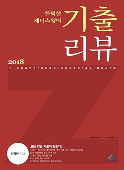 2018 제니스영어기출리뷰