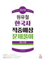 2018년 1차대비 원유철 한국사 적중예상문제풀이
