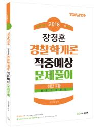 2018년 1차대비 장정훈 경찰학개론 적중예상문제풀이