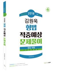 2018년 1차대비 김원욱 형법 적중예상문제풀이