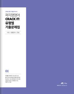2018 곽지영 영어 CRACK IT 유형별 기출문제집 (전2권)