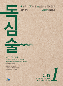 2018 최진우 독심술 1 (한국사 심화이론 술술풀리는 문제풀이) - 12/13 출고 가능