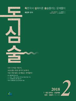 2018 최진우 독심술 2(독한국사 심화이론 술술풀리는 문제풀이)- 12/13 출고가능