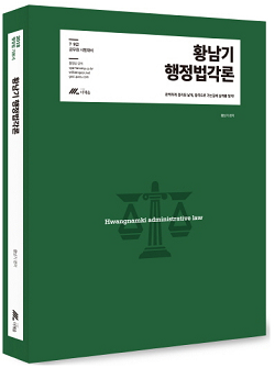 2018 황남기 행정법각론 기본서