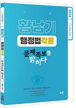 2018 7급 황남기 행정법각론 문제족보를 밝히다