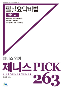한덕현 제니스영어 필살요약비법 제니스PICK263(초판)