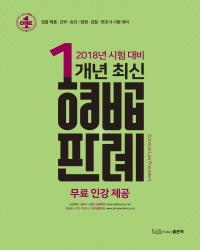 2018시험대비 김원욱 1개년 최신형법판례