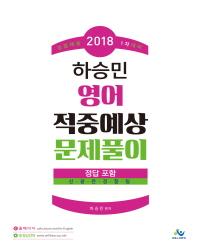 2018 하승민 영어 적중예상 문제풀이