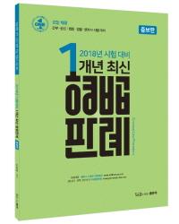 2018 김원욱 1개년 최신 형법판례(증보판)