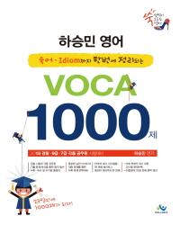 하승민영어 Voca 1000제