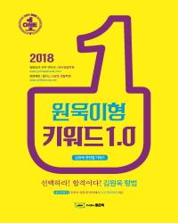 2018 김원욱 형법 원욱이형 키워드1.0