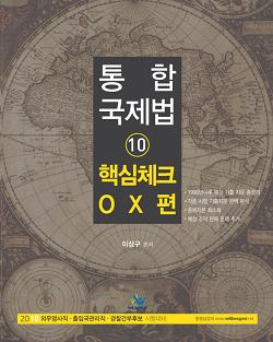 2018 통합 국제법 10 <핵심체크OX편>