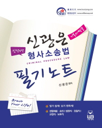 신광은 형사소송법 필기노트 신정4판