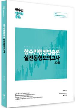 2018 함수민 행정법총론 실전동형모의고사 20회