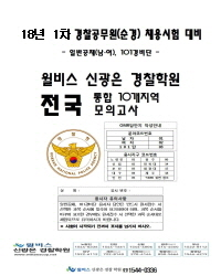 2018년 1차대비 3/1, 3/2시행 파이널 모의고사(史원유철)