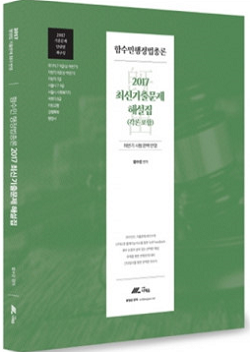 함수민 행정법총론 2017 최신기출문제 해설집(각론 포함)