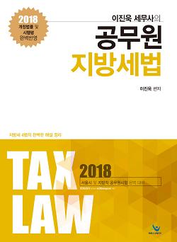 2018 이진욱 세무사의 공무원 지방세법
