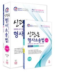 신광은 형사소송법 신정8판