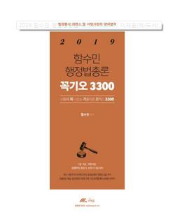 2019 함수민 행정법총론 꼭기오 3300
