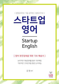 김영 스타트업 영어