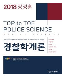 (예약판매, 5월 28일 출고 예정) 2018 장정훈 경찰학개론 출간 (신정6판 개정판)
