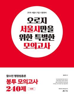 2018 서울시 9급 시험대비 함수민 행정법총론 봉투모의고사 240제(12회)