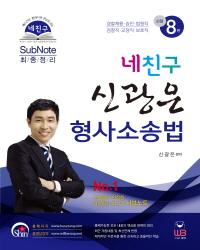 네친구 신광은 형사소송법 서브노트(sub note) 최종정리(신정8판)
