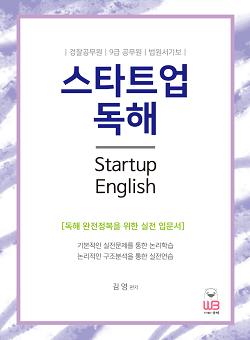 김영 영어 스타트업 독해