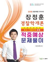 2018 경찰채용 2차대비 장정훈 경찰학개론 적중예상 문제풀이