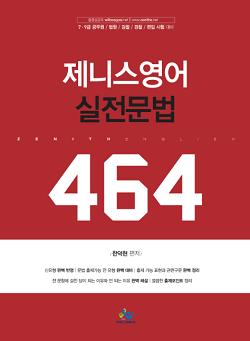 2019 제니스영어 실전문법 464(7쇄)