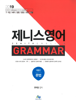 2019 제니스영어(GRAMMAR) (제5판)
