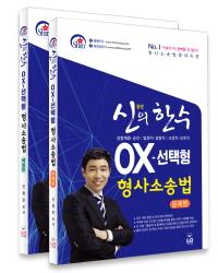 신광은의 한 수 OX-선택형 형사소송법(전2권)