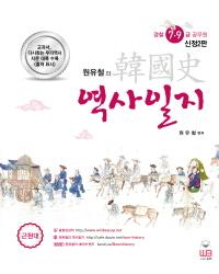 원유철의 한국사 역사일지 (근현대) [신정2판]