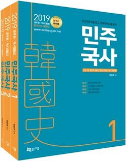 2019 민주국사 기본서(전3권)