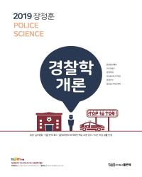 2019 장정훈 경찰학개론(개정판)
