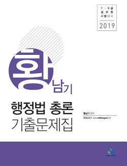 2019 황남기 행정법총론 기출문제집