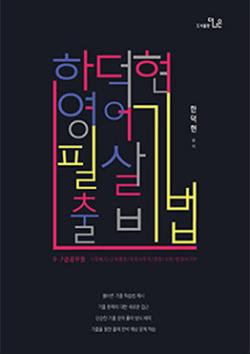 2019 한덕현 영어 필살기출기법(필기법)