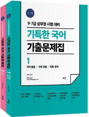 2019 기특한 국어 기출문제집 (기미진)