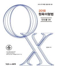 (2018 추가채용시험대비) 2018 원욱이형법 진도별OX