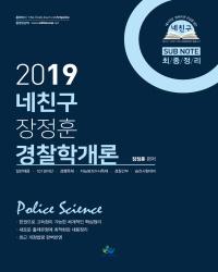 2019 네친구 장정훈 경찰학개론