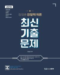 2019 장정훈 경찰학개론 최신기출문제