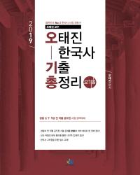 2019 오태진 한국사 기출총정리(오기총)