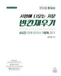 원유철 한국사 시험에 나오는 지문 빈칸채우기(2018년 3차대비)