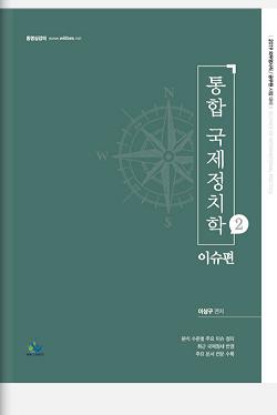 2019 통합 국제정치학(2) 이슈편