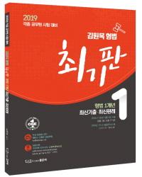 2019 김원욱형법 1개년 최기판[최신기출&최신판례]