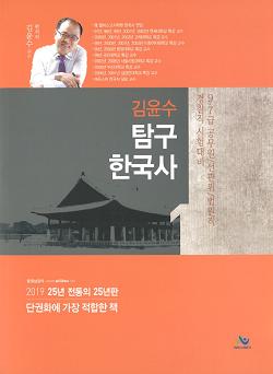 2019 김윤수 탐구한국사 [전2권]  - 11.29 출고예정