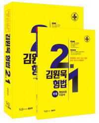 김원욱 형법 2.1 (기본서+부록)