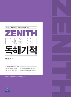 2019 제니스독해기적(제3판) - 12.03 출고예정