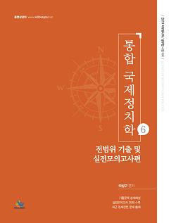 2019 통합국제정치학6 기출및실전모의고사편