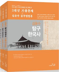 2019 김윤수 탐구한국사 기출문제편(3권)